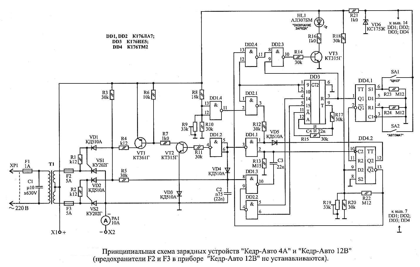 схема зарядного устройства кедр.
