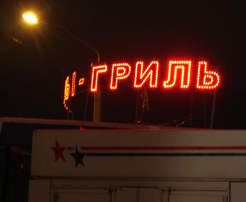 Рекламная вывеска из светодиодов